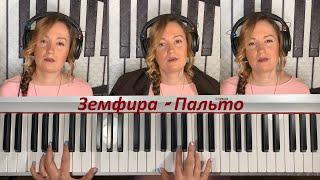 Земфира — Пальто кавер, разбор / piano cover видео