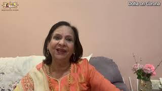 Doha on Corona - Written and Recited by Shobha Malhi Chandnani