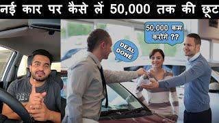 Get Discount upto Rs. 50,000 | Car Dealer से कैसे ले Best Deal | Hidden Margins of Dealer Showroom