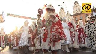 Шествие Дедов Морозов и Снегурочек в Минске