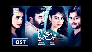 OST : Dil Mom Ka Diya | Singer's : Adnan Dhool , Sanam Marvi |