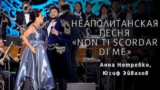 АННА НЕТРЕБКО И ЮСИФ ЭЙВАЗОВ NON TI SCORDAR DI ME Anna Netrebko and Yusif Eyvazov
