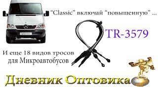 Трос переключение КП Sprinter Classic / TR-3579 (LEX)