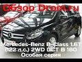 Mercedes-Benz B-Class 2017 1.6T (122?.?.) DCT B 180 ?????? ????? - ??????????