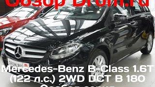 Mercedes-Benz B-Class 2017 1.6T (122л.с.)  DCT B 180 Особая Серия - видеообзор