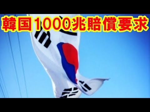 天文学的賠償を日本に求める韓国