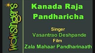 Kanada Raja Pandharicha - Marathi Karaoke - Wow Singers
