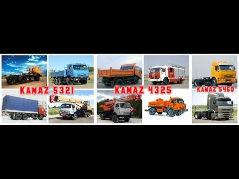 КамАЗ 5321,4325,5460 (все модификации)