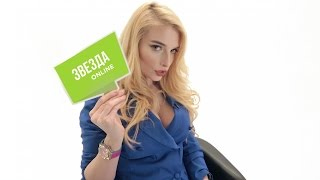 Звезда online — Татьяна Котова | ChameleonTV
