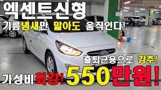 허위매물 없는 중고차 550만원 판매중!! 현대엑센트신…