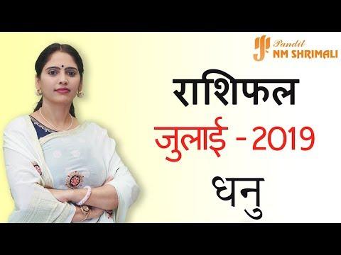Repeat Dhanu Rashi Sagittarius July 2019 Horoscope   धनु
