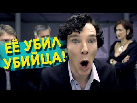 Шерлок - УПОРОТЫЙ ДЕТЕКТИВ /Переозвучка, смешная озвучка, пародия/