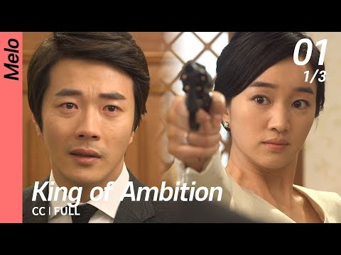 [CC/FULL] King of Ambition EP01 (1/3) | 야왕