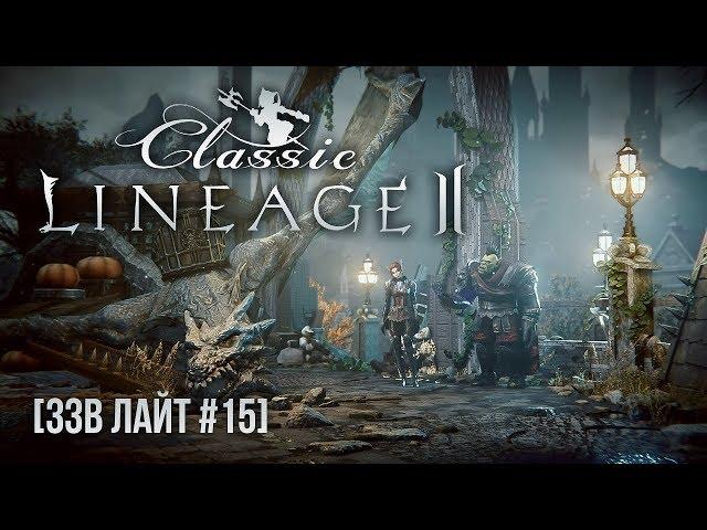Lineage 2 (видео)
