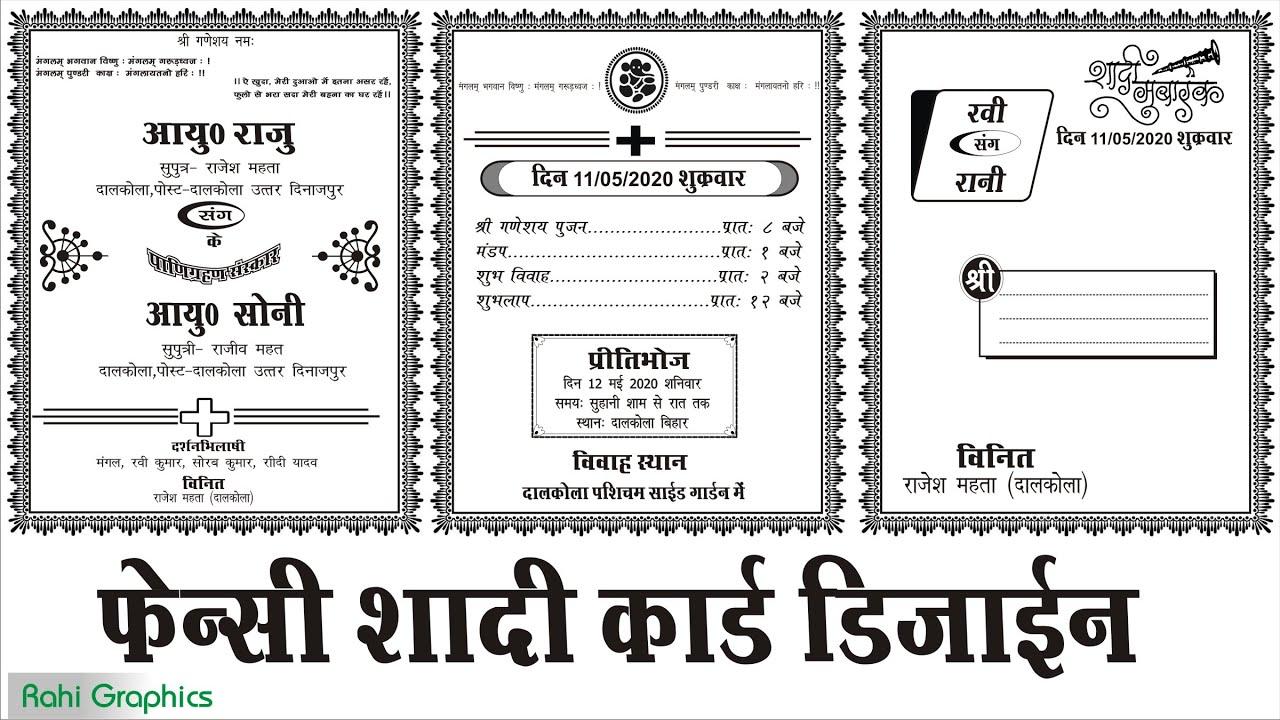 2020 फैंसी शादी कार्ड डिज़ाइन ii wedding card matter in