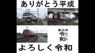 JR&名鉄電車 動画集 2019 04 02・04 03 新年度開始、平成終了まであと1ヶ月、新元号決定 ビデオカメラ初使用
