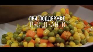 Китайская кухня - Кукуруза с кедровыми орешками