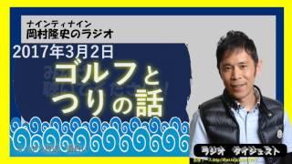 ゴルフと釣りの話!ナインティナイン岡村隆史のオールナイトニッポン 満...