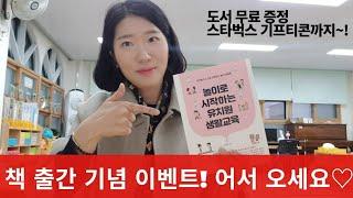 #28. 2021년 신간 도서 출간 이벤트! 도서 무료…