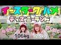 【ディズニー】123kgと106kg女子が食べまくり! ディズニーランド イースターグルメ