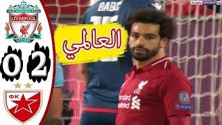 ملخص ليفربول والنجم الاحمر 3 - 0 وتألق محمد صلاح بهدفين صاروخيين فى النجم الاحمر