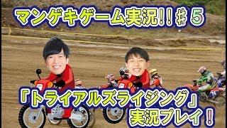 マンゲキゲーム実況!!♯5 「トライアルズライジング」実況プレイ