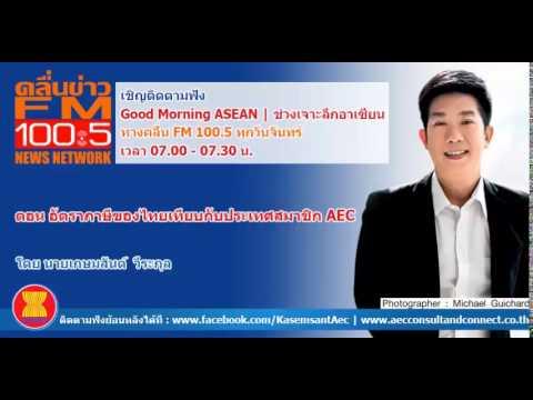 Good Morning ASEAN ตอน อัตราภาษีของไทยเทียบกับประเทศสมาชิก AEC