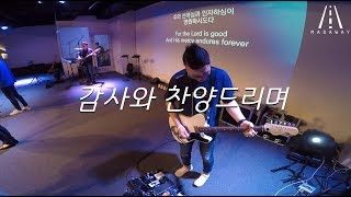 감사와 찬양드리며(For The Lord Is Good) // 예배연주 (JOYFULL CHURCH) feat : 레베카황