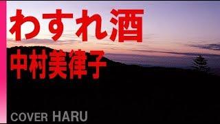 「わすれ酒」中村美律子 cover HARU