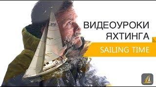 Видеоуроки яхтинга Sailing Time