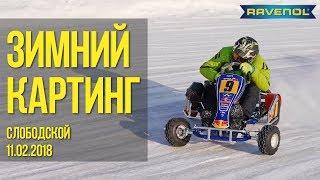 Зимний картинг в Слободском 11.02.2018