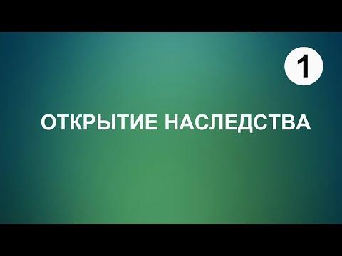 Видео Наследство право наследования