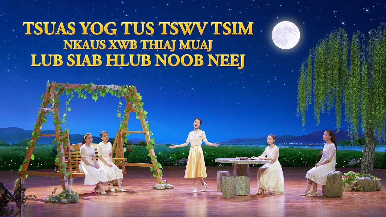 """Nkauj Ntseeg Tawm Tshiab   """"Tsuas yog tus Tswv Tsim nkaus xwb thiaj muaj lub siab hlub noob neej"""""""