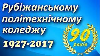 РПК ЛНУ 90 років