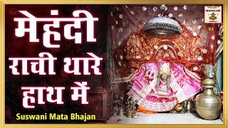 Mehndi rachi thare hathya main | Susvani Mata | devotional bhajan