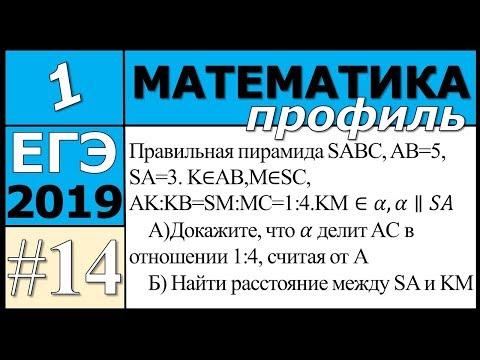 14 задание ЕГЭ по математике профиль. №1