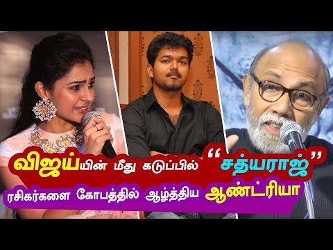 SATHYARAJ Tension MODE on Thalapathy Vijay :  Andrea - who was angry with the Fans | kalakkal cinema