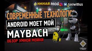 ОБЗОР УМНОЙ МОЙКИ! ANDROID STAR CAR WASH! /Таксуй с нами