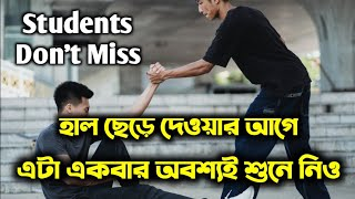Never Give Up Motivation for Students || Inspirational Video in Bengali by Success WIndow