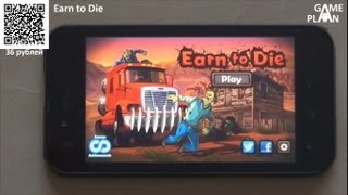 [Android] Game Plan #161 'Earn to Die - долгожданная мясорубка'