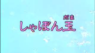 【童謡 こどもの歌 全集】シャボン玉