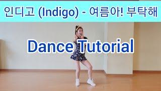 인디고(lndigo) - 여름아 부탁해 안무배우기 안무거울모드  Dance Tutorial Mirror Mo…