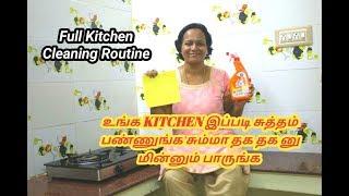 இந்த மாதிரி Clean பண்ணா உங்க kitchen பளிச் பளிச்  தான்   Full Kitchen cleaning routine  