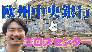 【フランクフルト編02】フランクフルト中央駅の周辺を探索