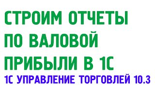 Звіти по валовий прибутку в 1С Управління торгівлею 10.3