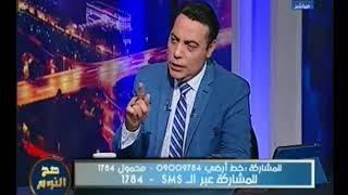 برنامج صح النوم |لقاء مع النائب عبد الحميد كمال يتجاوز الخطوط الحمراء وبكشف الكواليس 13-1-2018