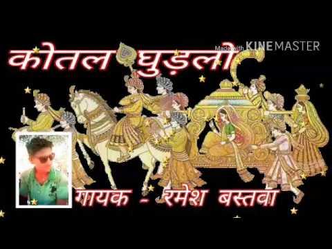 आगे आगे कोतल घुड़लो गायक - रमेश बस्तवा  Aage Aage Kotal Ghudlo Singar- Ramesh Bastwa
