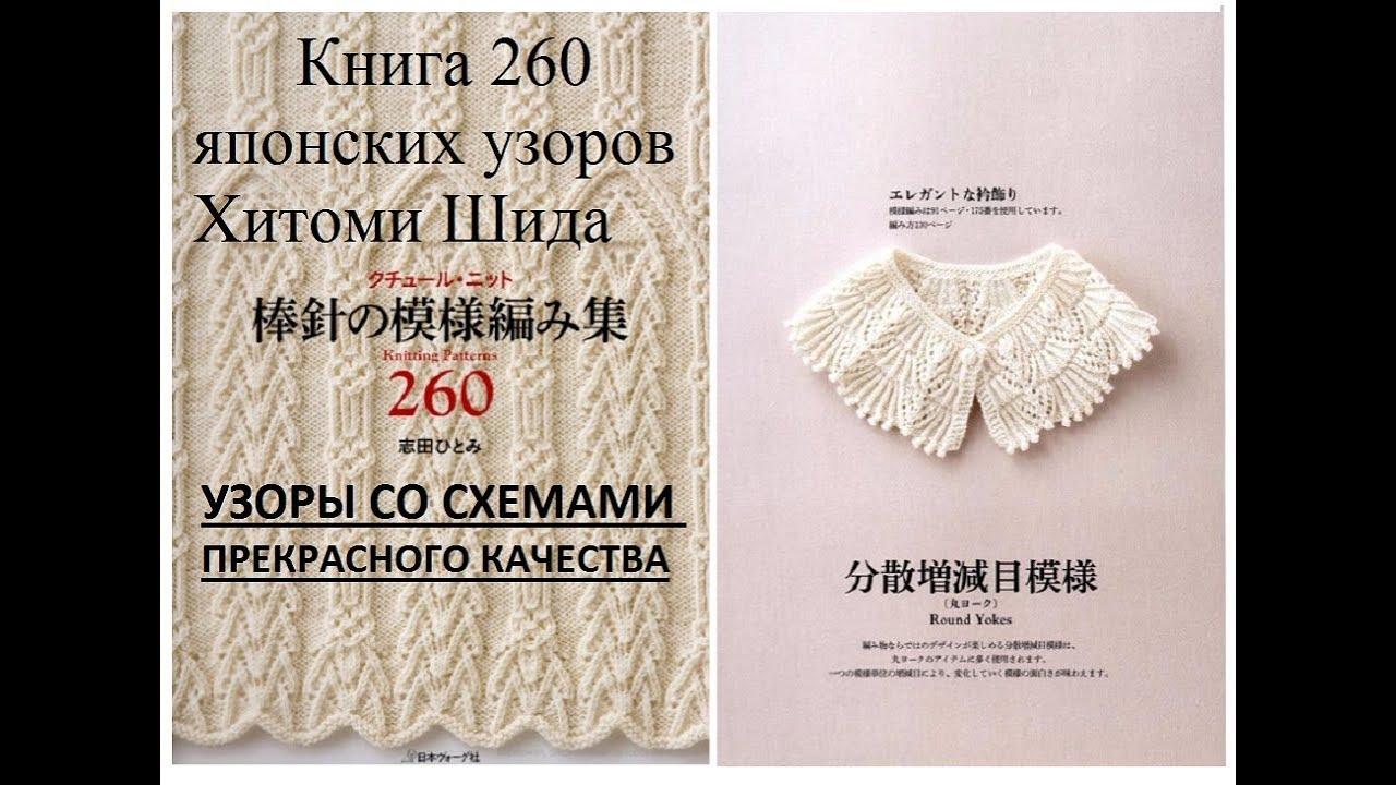 Шикарные схемы узоров c 1 по 260 из книги Хитоми Шида. Выбирайте любые для моих МК по их вязанию.