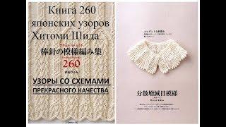 Шикарные схемы узоров для спиц c 1 по 260. Книга 260 узоров Хитоми Шида