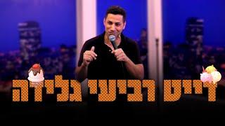 שחר חסון -  דייט רביעי גלידה